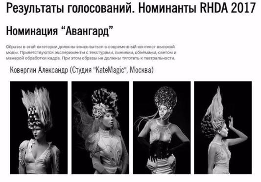 Russian Hairdressing Awards 2017