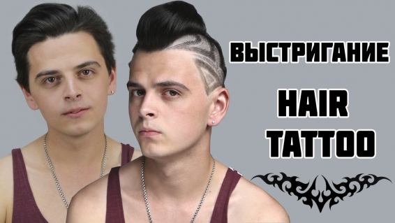 Выстригание — HAIR TATTOO